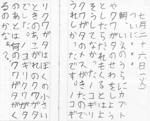 2011石井君日記2s.jpg