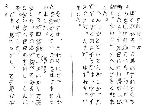 メジロ日記�As.jpg