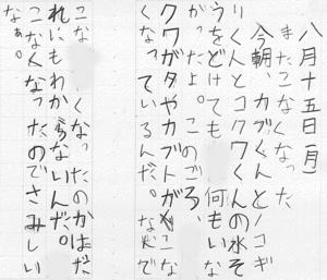 2011石井君日記4.jpg