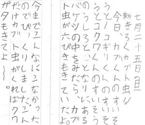 2011石井君日記1s.jpg
