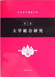 大学総合研究s0004.jpg